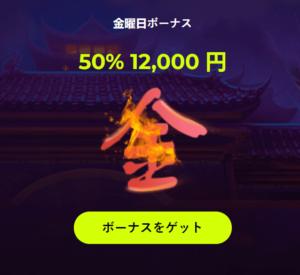 spin-samurai-second-banner-bonus